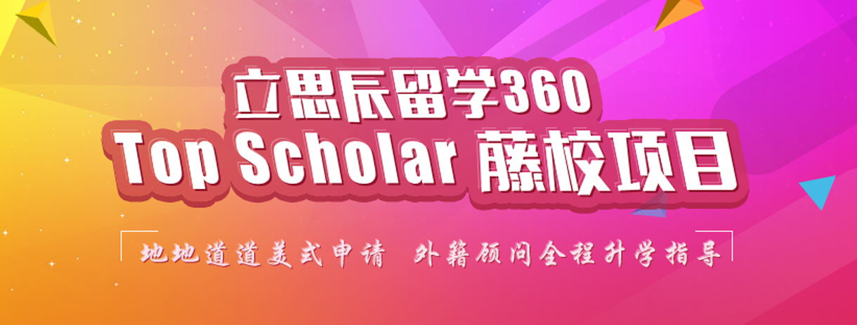 深圳立思辰·留学360