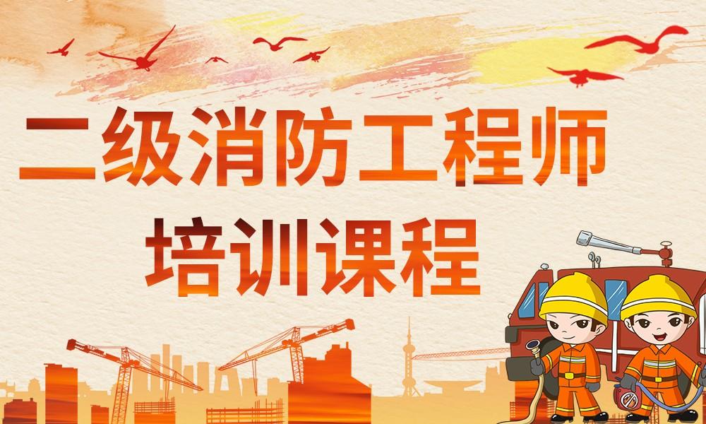 深圳雄松二级消防工程师培训课程
