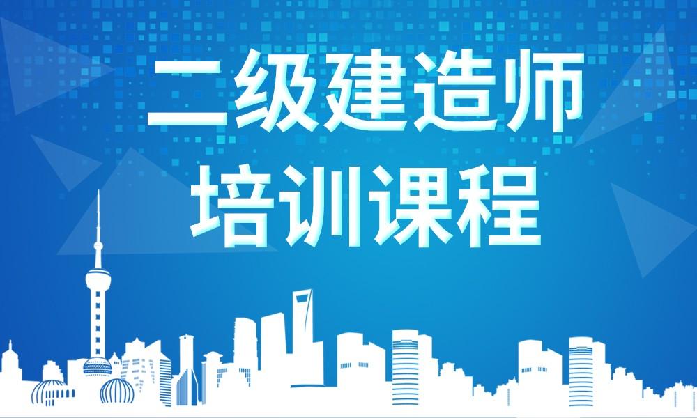 深圳雄松二级建造师培训课程