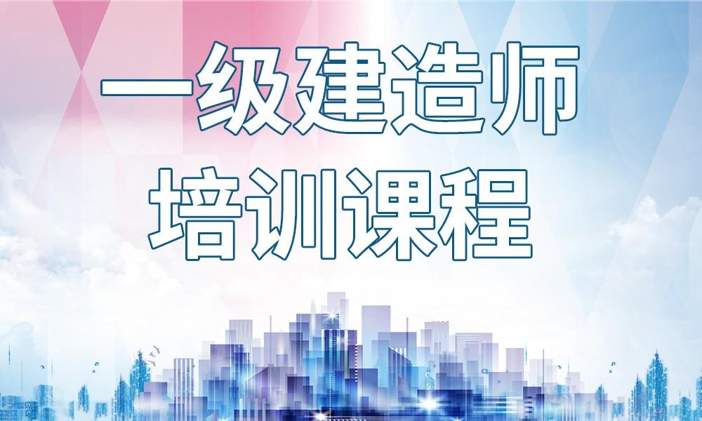 深圳雄松一级建造师培训课程