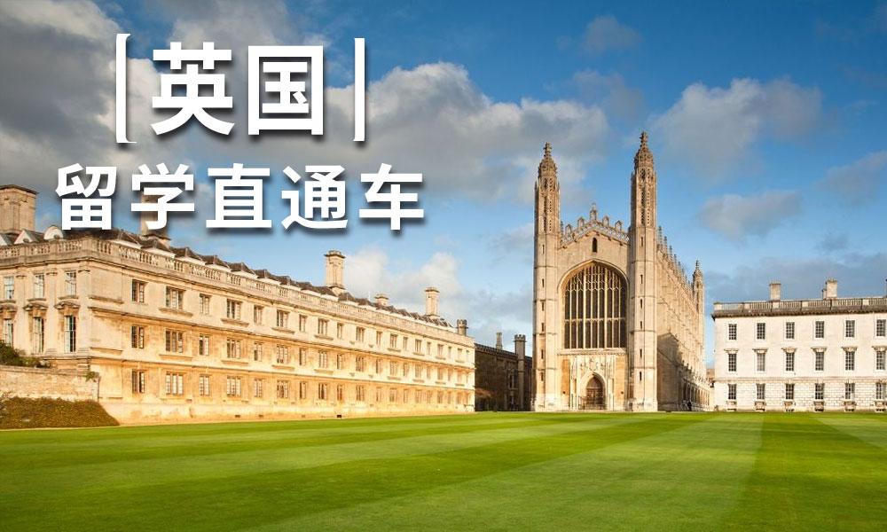 深圳立思辰英国留学项目