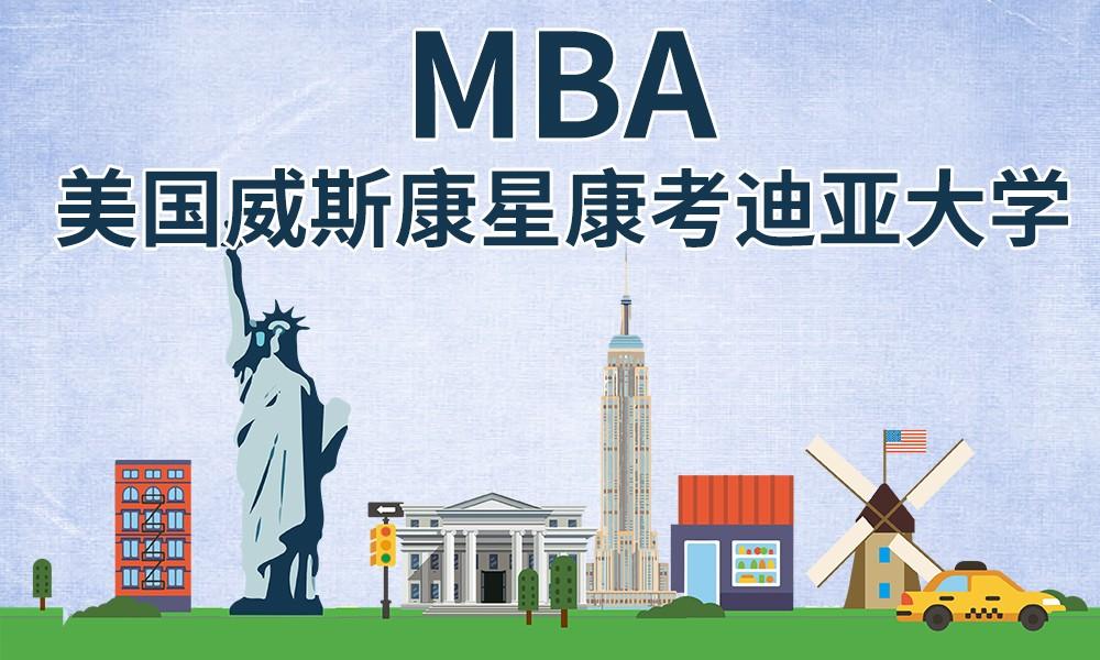 深圳雄松美国威斯康星康考迪亚大学MBA
