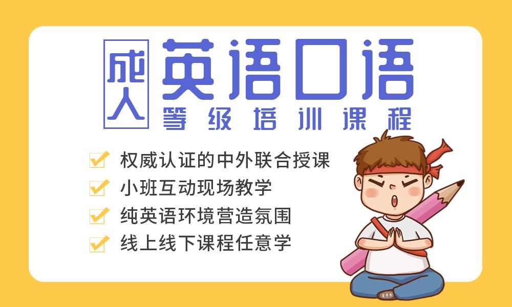 深圳英孚口语等级培训课程