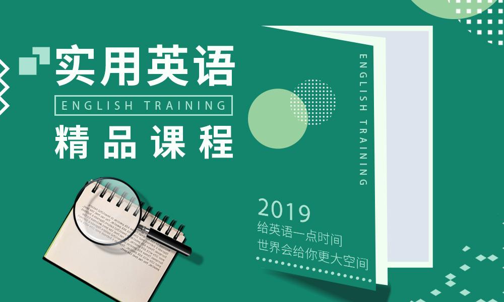 深圳英孚实用英语精品课程
