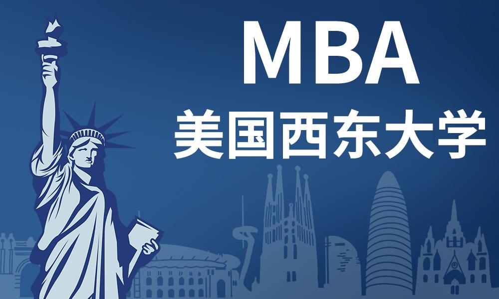 深圳雄松美国西东大学MBA