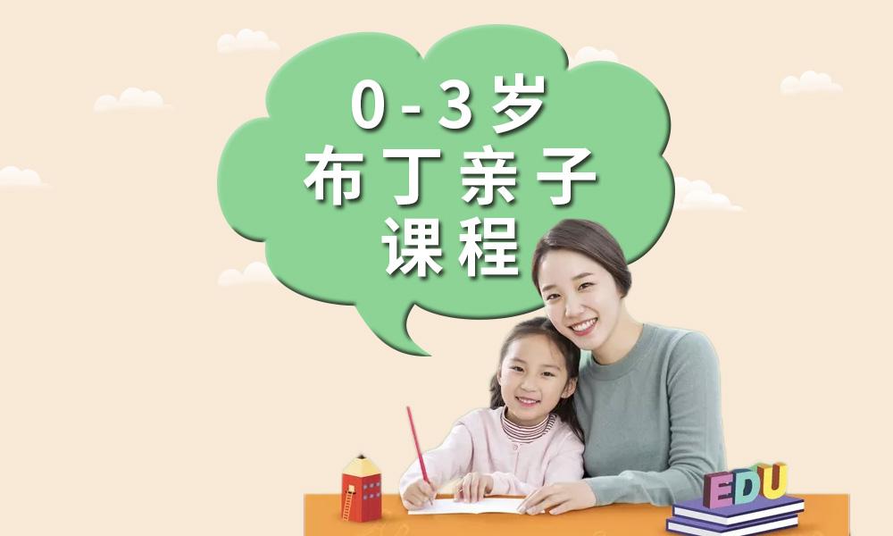 深圳龅牙兔0-3岁布丁亲子课程