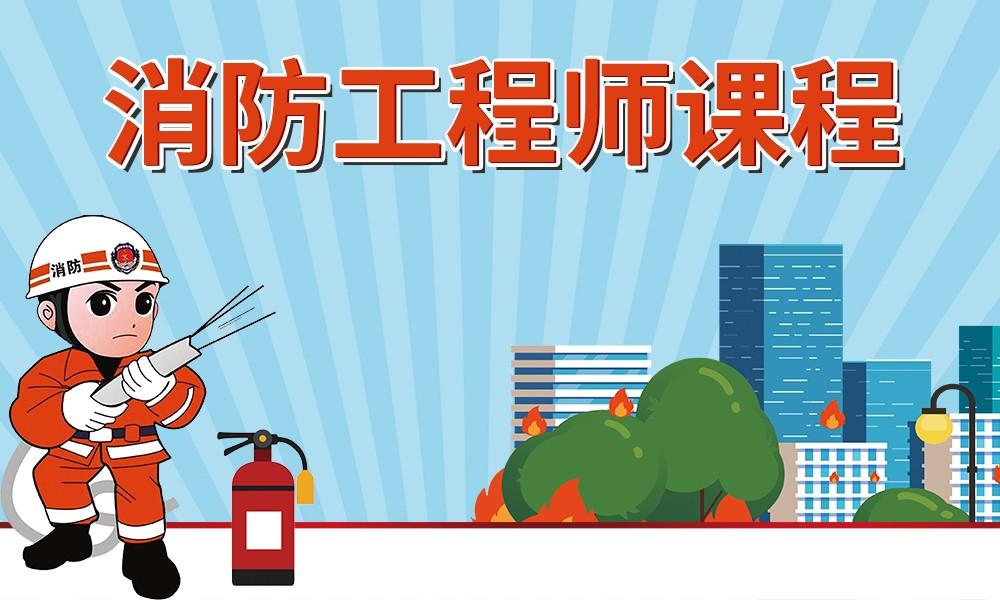 深圳建工消防工程师课程