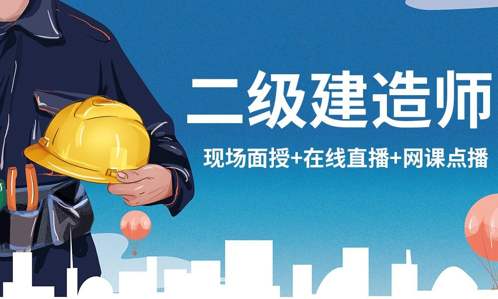 深圳建工二级建造师课程
