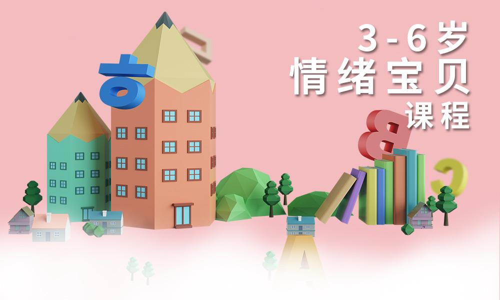 深圳龅牙兔3-6岁情绪宝贝课程