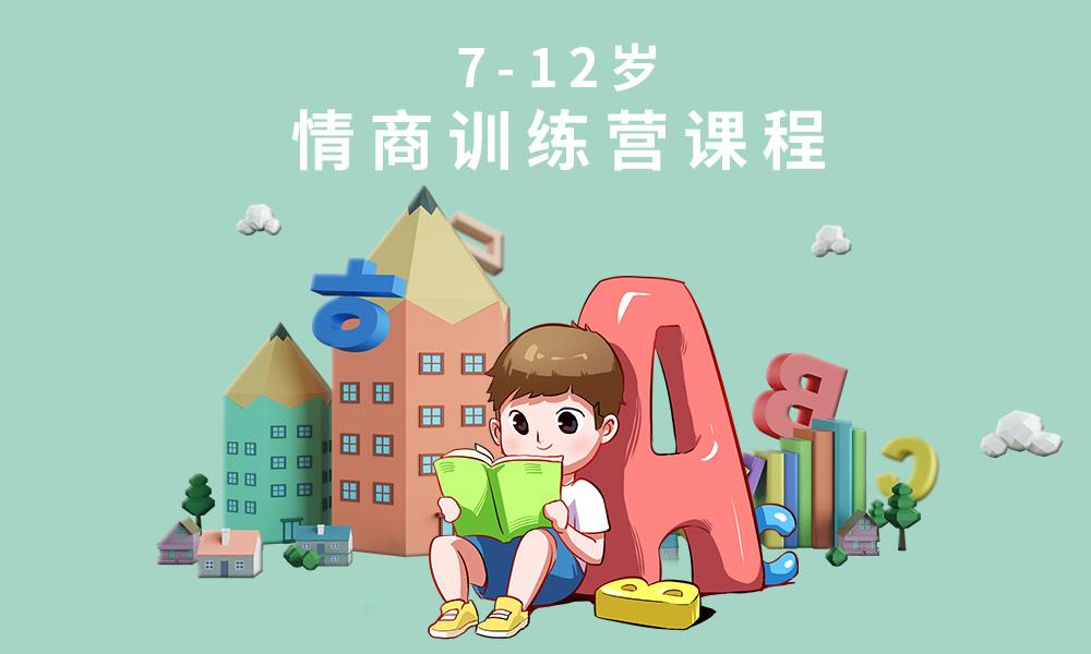 深圳龅牙兔7-12岁情商训练营课程