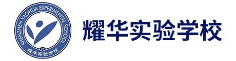 深圳市耀华实验学校Logo