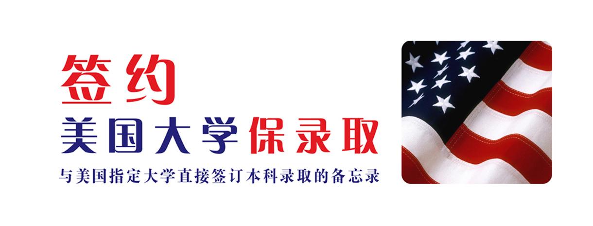 深圳赛格国际学校