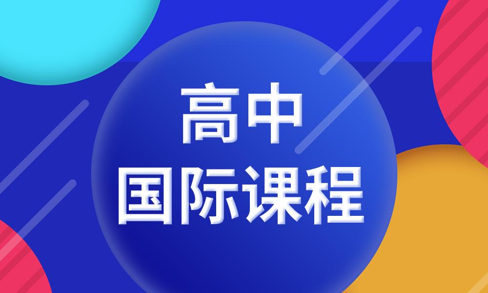 深圳市耀华高中国际课程