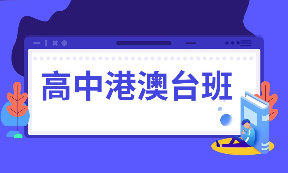 深圳市耀华高中港澳台班