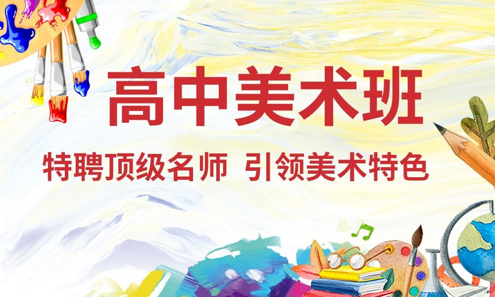 深圳市耀华高中美术班