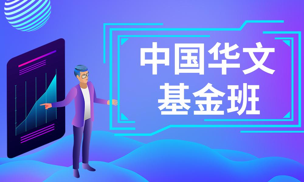 深圳市耀华中国华文基金班