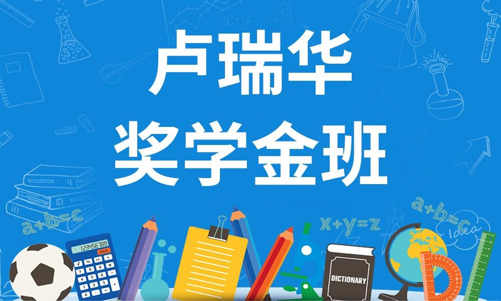 深圳市耀华卢瑞华奖学金班