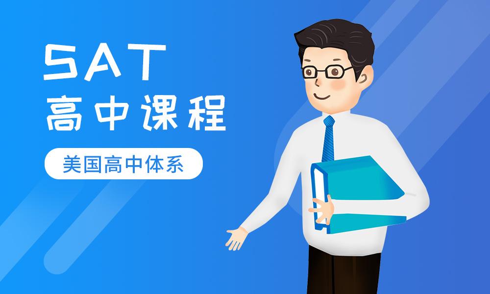 深圳赛格SAT高中课程