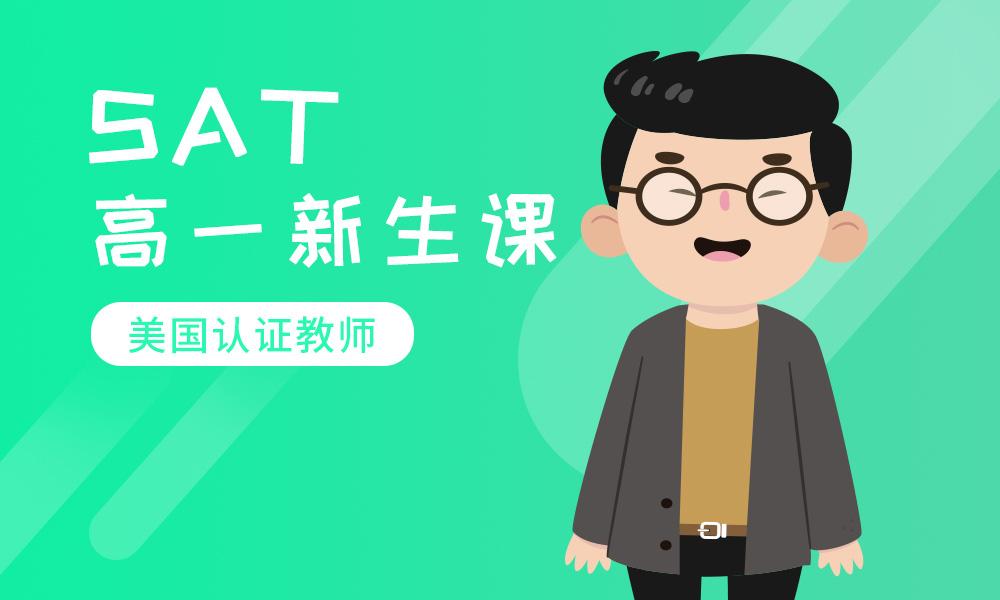 深圳赛格SAT高一新生课程