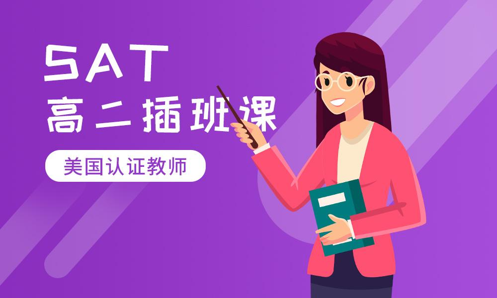 深圳赛格SAT高二插班课程