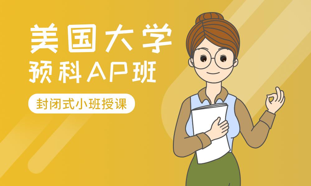深圳赛格美国大学预科AP班