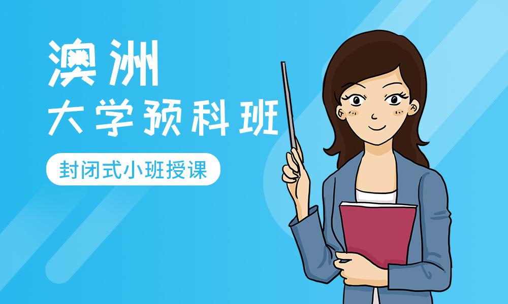 深圳赛格澳洲大学预科班