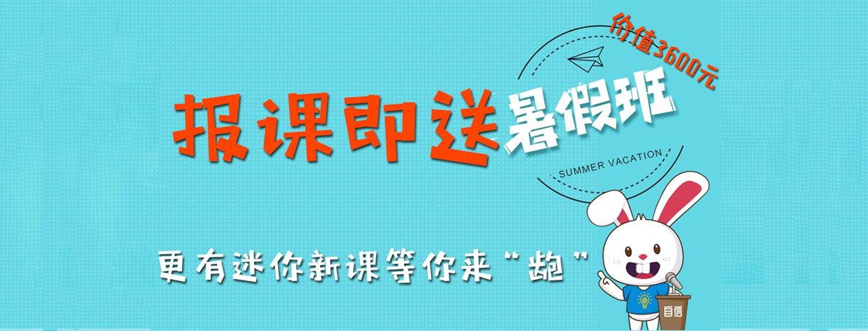 深圳龅牙兔儿童情商乐园