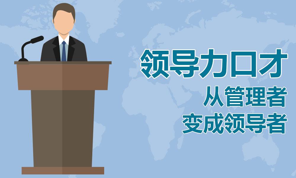 深圳卡耐基领导力演讲