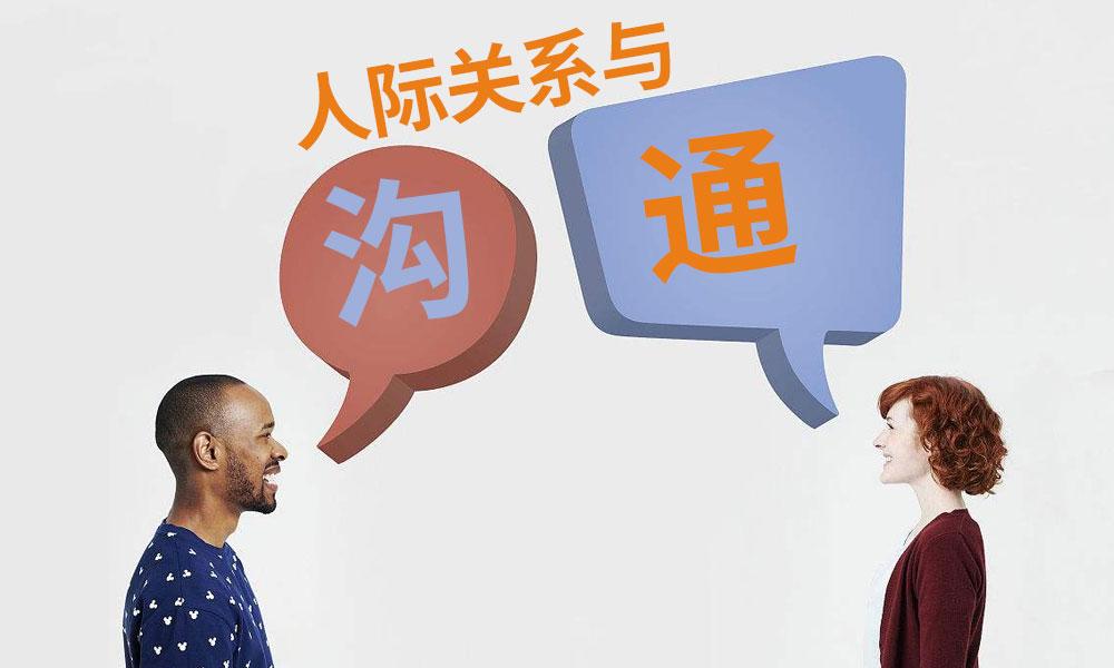 深圳卡耐基人际关系与沟通