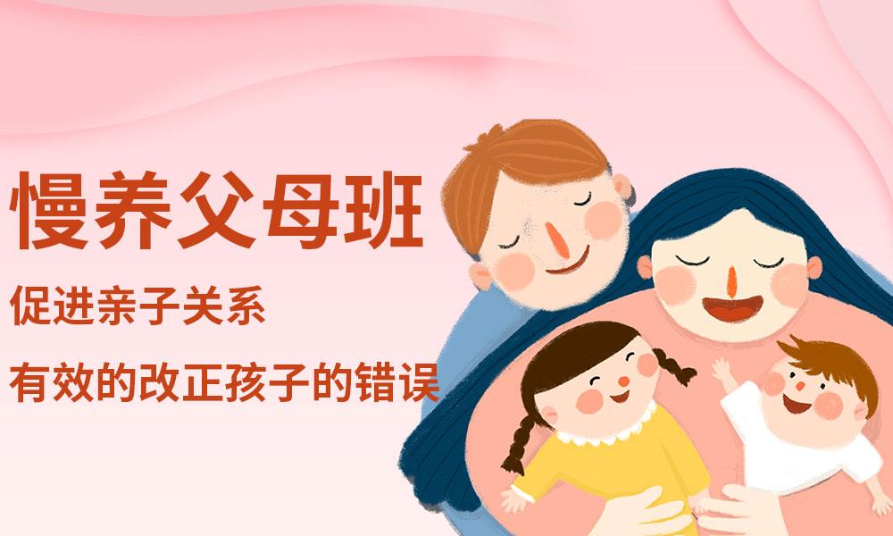 深圳卡耐基慢养父母班