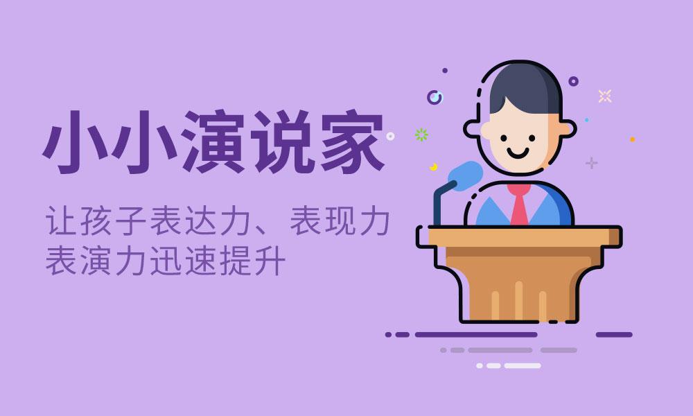 深圳卡耐基小小演说家