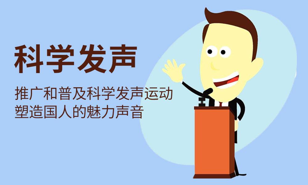 深圳卡耐基科学发声