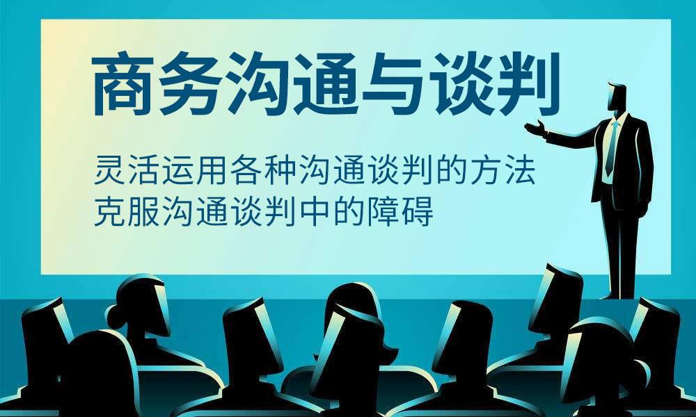 深圳卡耐基商务沟通与谈判