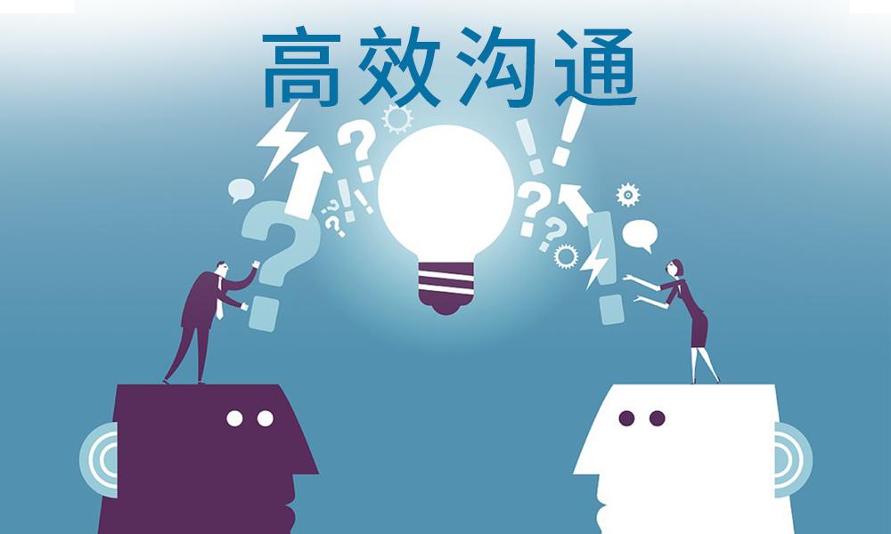 深圳卡耐基高效沟通