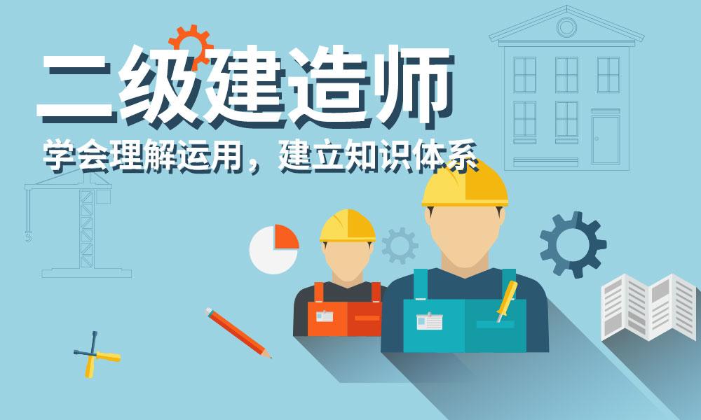深圳太奇兴宏程二级建造师课程
