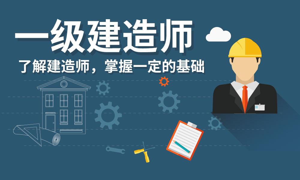 深圳太奇兴宏程一级建造师课程