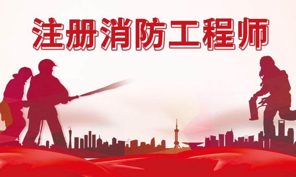 深圳太奇兴宏程注册消防工程师课程