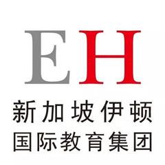 新加坡伊顿国际教育(深圳中心)