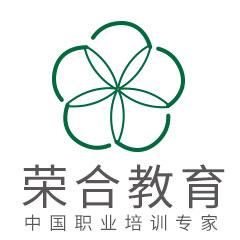 深圳荣合教育