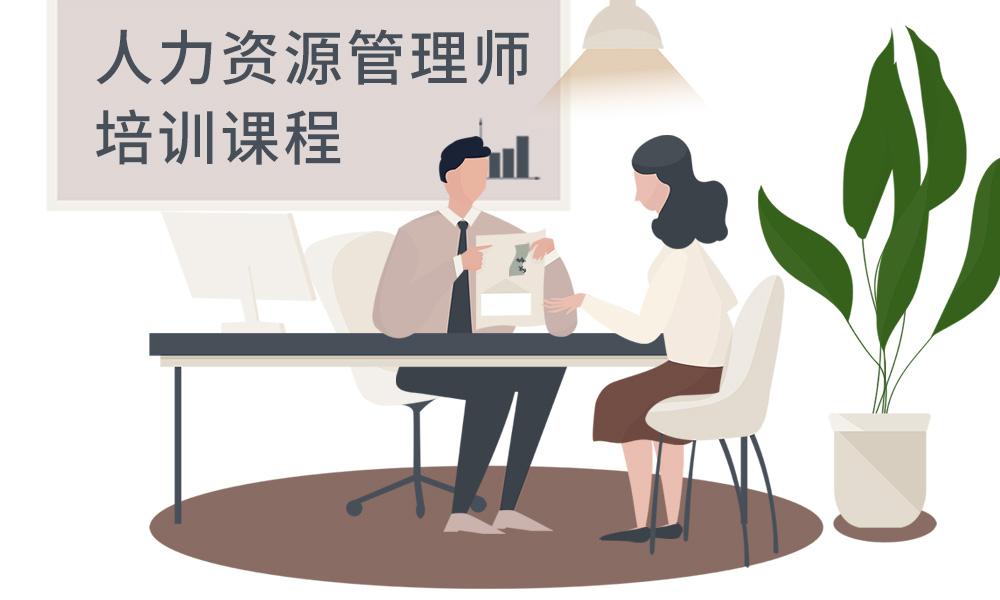 深圳荣合人力资源管理师培训课程