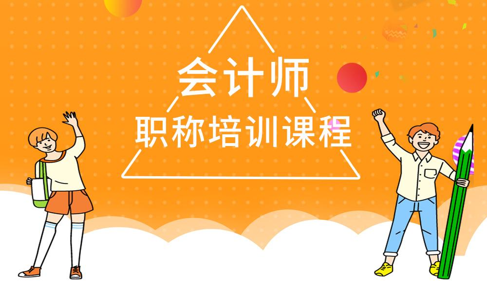 深圳荣合会计师职称培训课程