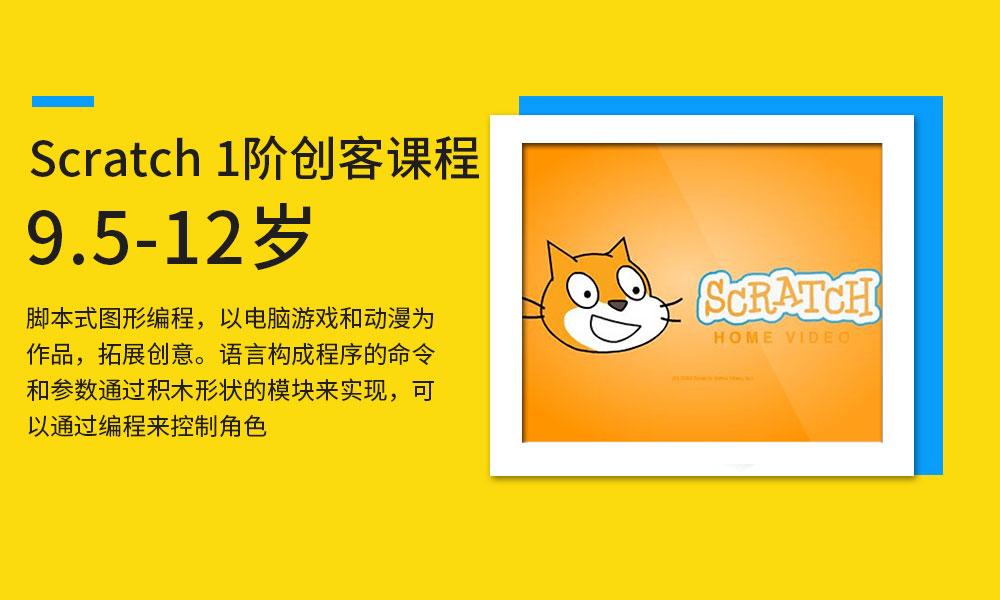 深圳中科乐Scratch 1阶创客课程