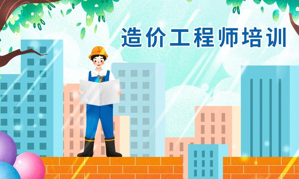 深圳学天造价工程师培训