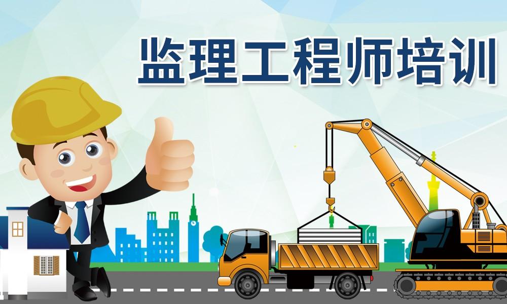 深圳学天监理工程师培训