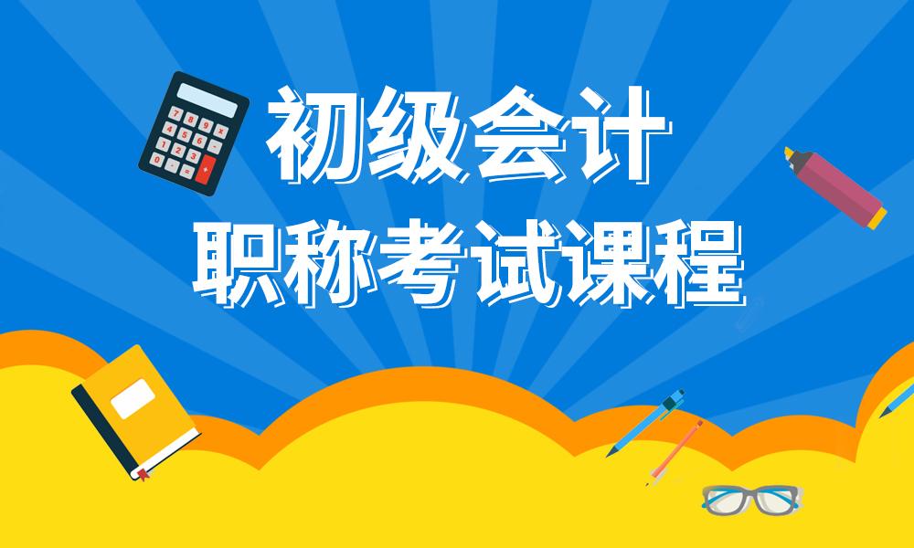 深圳学天初级会计师培训课程