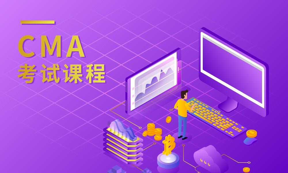 深圳学天CMA考试课程