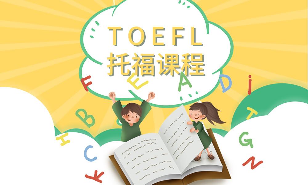 上海澜大托福培训课程