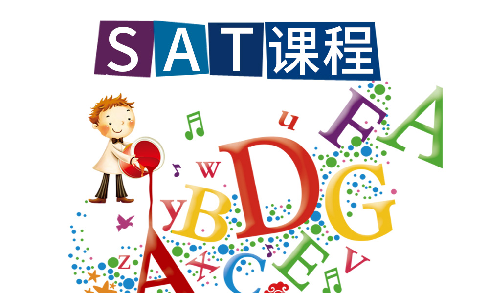 上海澜大SAT培训课程