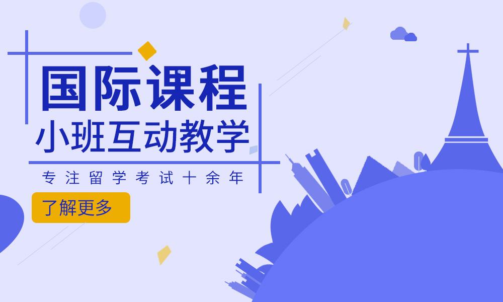 上海澜大国际课程
