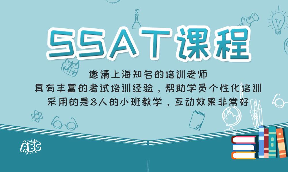 上海澜大SSAT培训课程